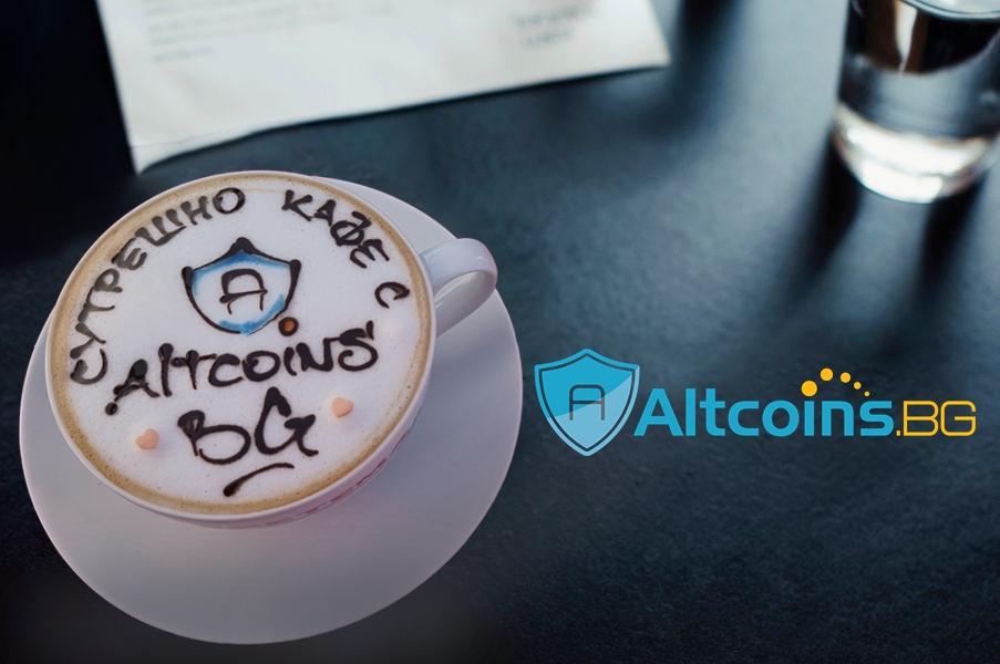 Сутрешно кафе с Altcoins.bg 08.10