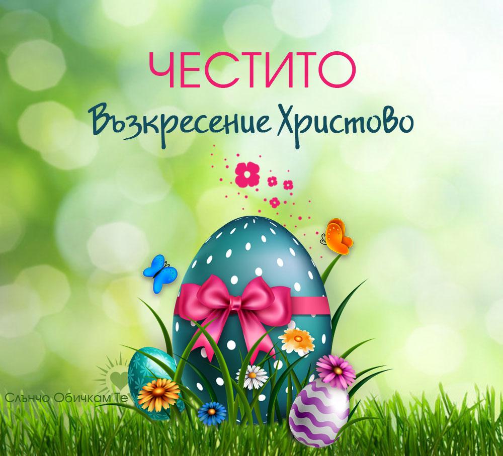 Работно време на Altcoins.bg за Великденските празници