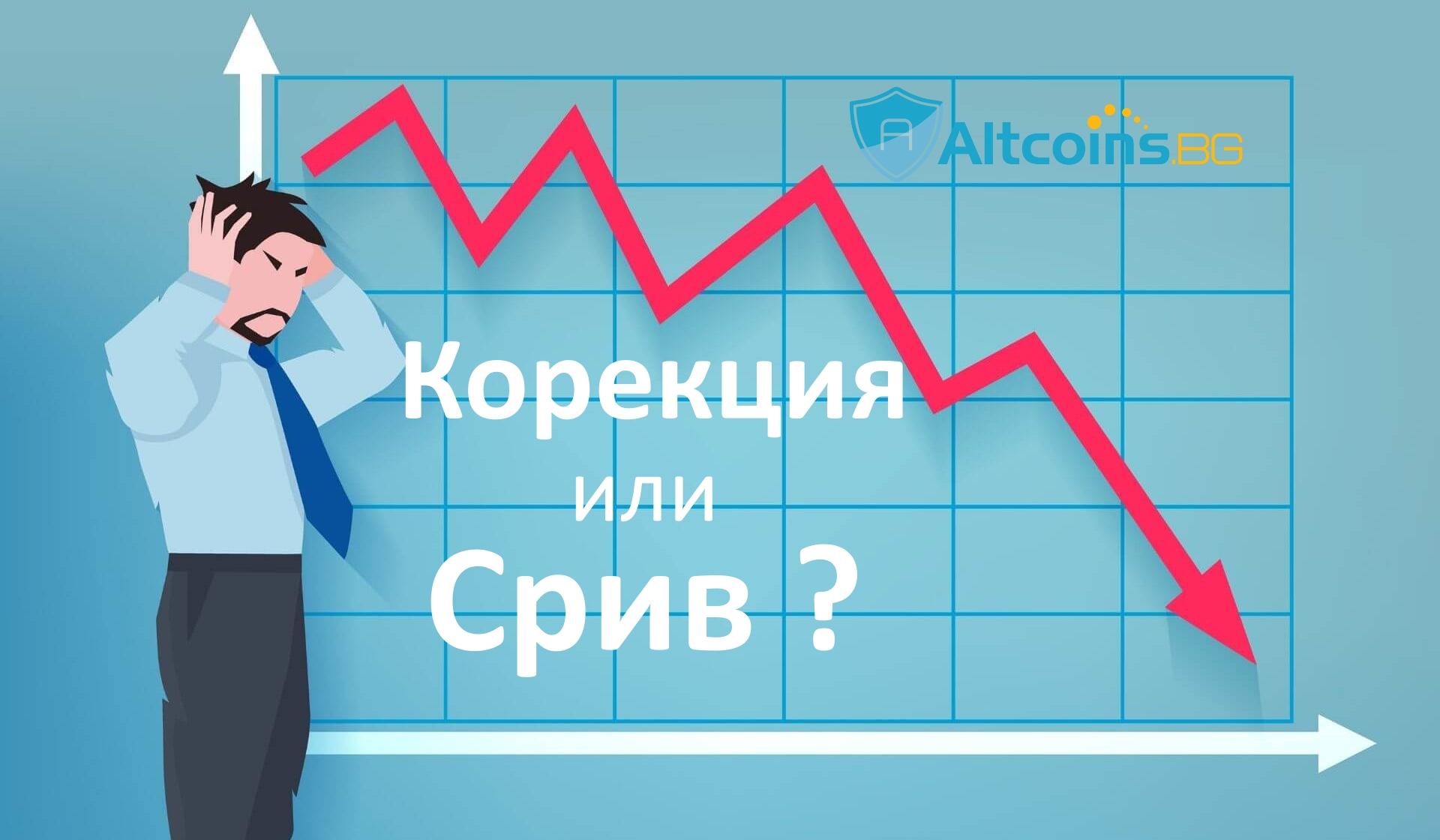 Каква е разликата между 'корекция' и 'срив' при криптовалутите ?